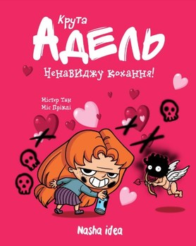 Крута Адель. Книга 3. Ненавиджу кохання!