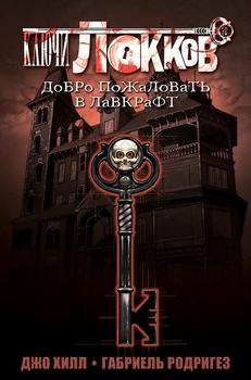 Ключи Локков. Книга 1. Добро пожаловать в Лавкрафт