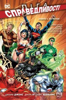 Ліга Справедливості. Книга 1. Початок