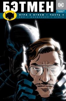 Бэтмен. Игра с огнём. Часть 2 (Сингл)