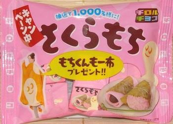 Шоколадные конфеты Tirol Пирожные Сакура (Упаковка 30 г.)