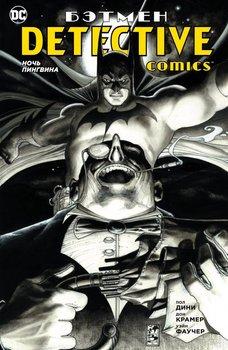 Бэтмен. Detective Comics. Ночь Пингвина (Сингл)