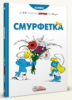 Історії про Смурфиків. Книга 4. Смурфетка
