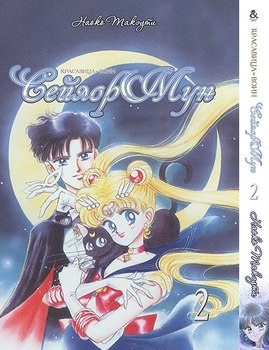 Красавица-Воин Сейлор Мун. Том 2 / Prety Soldier Sailor Moon. Vol. 2