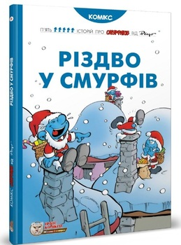 Історії про Смурфиків. Книга 6. Різдво у Смурфів
