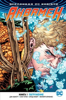 Вселенная DC Rebirth. Аквамен. Книга 1. Погружение