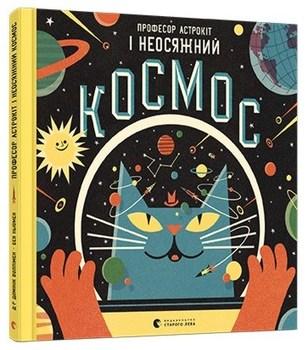 Професор Астрокіт і неосяжний космос