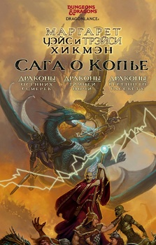Сага о Копье (Dungeons & Dragons)