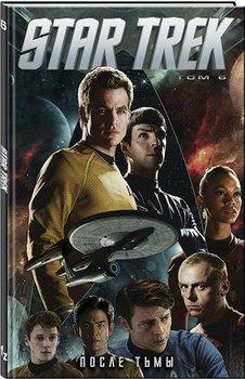 Star Trek. Том 6. После тьмы