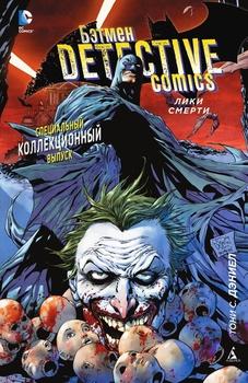 Бэтмен - Detective Comics: Лики Смерти