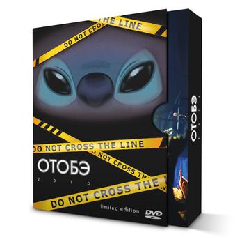Коллекционный DVD-бокс ОТОБЭ 2010