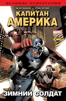 Капитан Америка. Том 2. Зимний Солдат
