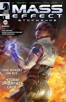 Mass Effect: Вторжение. Том 1