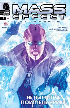 Mass Effect: Вторжение. Том 2