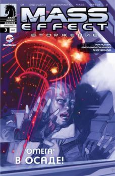 Mass Effect: Вторжение. Том 3