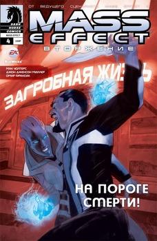 Mass Effect: Вторжение. Том 4