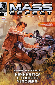 Mass Effect: Эволюция. Том 1