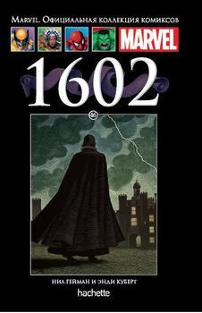 1602. Книга 46