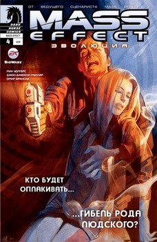 Mass Effect: Эволюция. Том 4