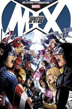Мстители против Людей Икс. Полное издание