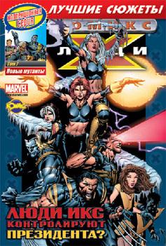 Люди Икс. Том 7. Новые мутанты