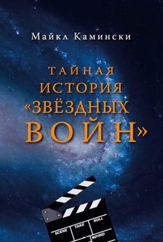 Тайная история Звёздных войн