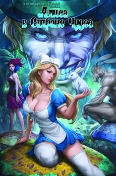Сказки Братьев Гримм. Алиса в Стране Чудес