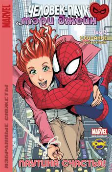 Человек-Паук и Мэри Джейн. Том 3. Свидание с супергероем