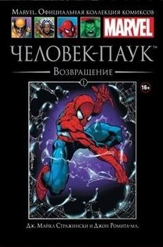 Удивительный Человек-Паук: Возвращение. Книга 1