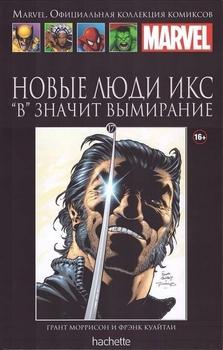 """Новые Люди Икс. """"В"""" значит Вымирание. Книга 17"""