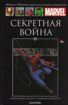 Секретная война. Книга 18