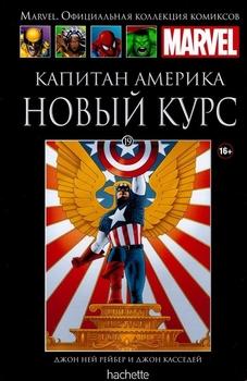 Капитан Америка. Новый курс. Книга 19