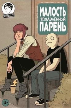 Малость подавленный парень #8 обл А