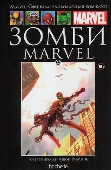 Зомби Marvel. Книга 22