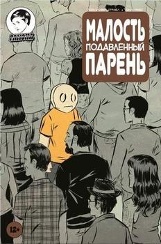 Малость подавленный парень #9 обл А
