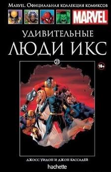 Удивительные Люди Икс. Страшное. Книга 23