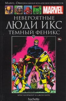 Невероятные Люди Икс. Темный Феникс. Книга 24