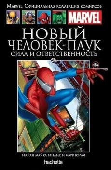 Новый Человек-Паук. Сила и Ответственность. Книга 25