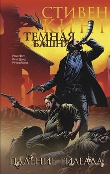 Тёмная Башня. Книга 4. Падение Гилеада