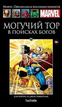 Могучий Тор. В поисках богов. Книга 27
