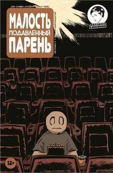 Малость подавленный парень #11 обл А
