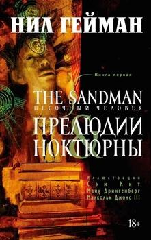 Песочный Человек. Книга 1. Прелюдии и Ноктюрны