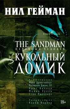Песочный Человек. Книга 2. Кукольный Домик