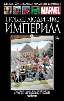 Новые Люди Икс. Империал. Книга 34