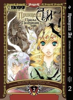 Принцесса Аи. Призма Полуночной Зари. Книга 2. Плен