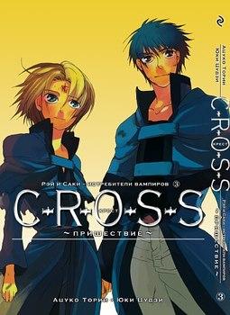 Крест. Пришествие. Книга 3
