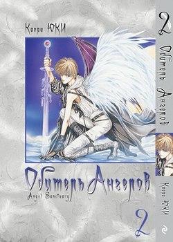 Обитель ангелов. Том 2