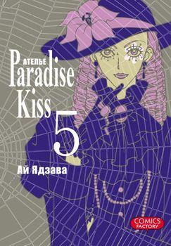 Атeлье «Paradise Kiss». Том 5