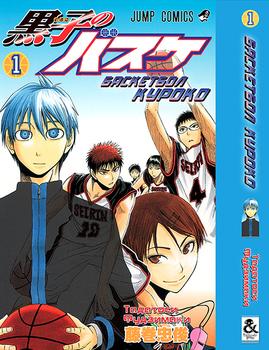 Баскетбол Куроко. Том 1 / The Basketball Which Kuroko Plays. Vol. 1