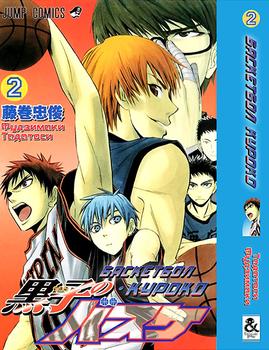 Баскетбол Куроко. Том 2 / The Basketball Which Kuroko Plays. Vol. 2